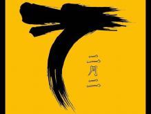 那些记忆里二月二习俗源起何处?春节龙腾飞九州